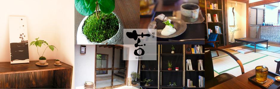 「喫茶苔」イメージ写真